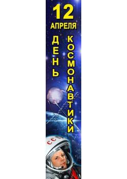 Баннер к 12 апреля БВ-1