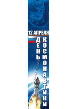 Баннер к 12 апреля БВ-4
