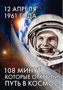 Плакат на 12 апреля ПЛ-17-1