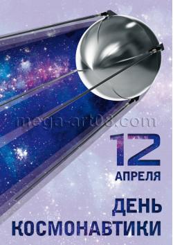 Плакат на 12 апреля ПЛ-17-2
