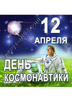 Наклейка на 12 апреля НК-3