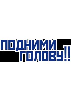 Наклейка на 12 апреля НК-56