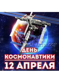 Наклейка на 12 апреля НК-8