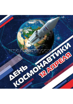 Наклейку на 12 апреля НК-6