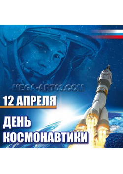 Наклейка на 12 апреля НК-5
