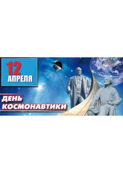 Открытка к Дню космонавтики ОТ-11