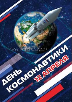 Плакат на 12 апреля ПЛ-10