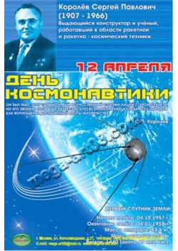 Плакат на 12 апреля ПЛ-6