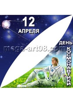 Угловая наклейка на День космонавтики ВК-3