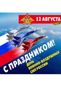 Наклейка на День ВВС НК-2