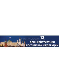 Баннер на День Конституции 12 декабря БГ-77