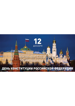 Билборд на День Конституции 12 декабря БГ-78