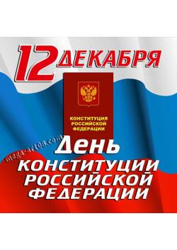 Наклейка на День конституции РФ НК-1