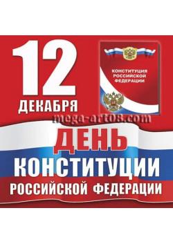 Наклейка на День конституции РФ НК-21