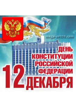 Наклейка на День конституции РФ НК-2