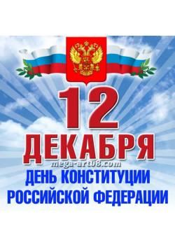 Наклейка на День конституции РФ НК-3