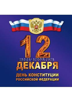 Наклейка на День конституции РФ НК-60
