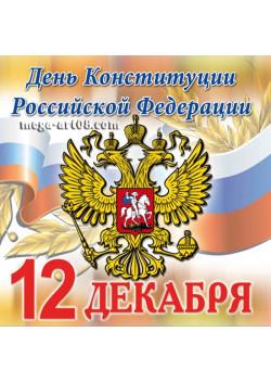Наклейка на День конституции РФ НК-4