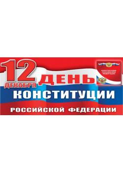 Открытка на День конституции РФ ОТ-6