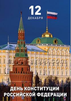 Плакат ко Дню конституции РФ 12 декабря ПЛ-77