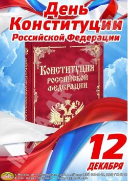 Плакат ко Дню конституции РФ 12 декабря ПЛ-3