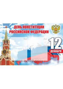 Стенгазета на День конституции РФ СГ-12