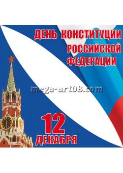 Угловая наклейка на День конституции РФ ВК-1