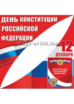 Угловая наклейка на День конституции РФ ВК-2