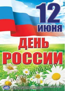 Плакат к 12 июня День России ПЛ-11