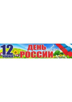 Баннер к 12 июня БГ - 11