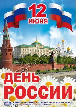 Плакат к 12 июня День России ПЛ-12
