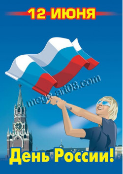 Плакат на 12 июня День России ПЛ-70