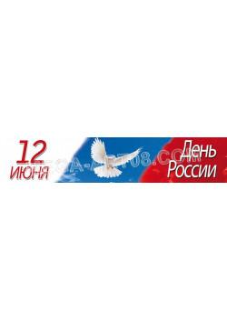 Баннер к 12 июня БГ - 1