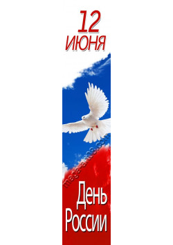 Баннер к 12 июня БВ-1