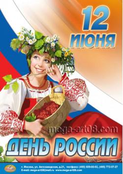 Плакат к 12 июня День России ПЛ-2