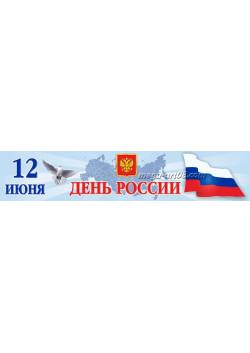 Баннер к 12 июня БГ - 3