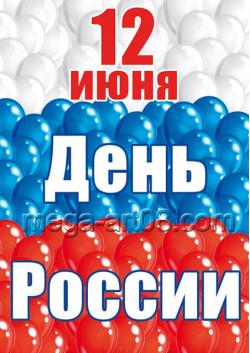 Плакат на 12 июня День России ПЛ-7