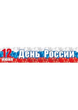 Баннер на День России БГ-7