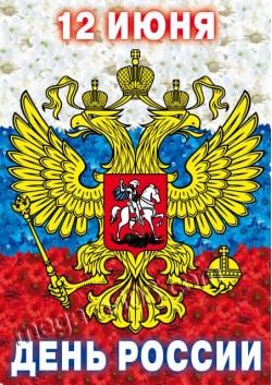 Плакат к 12 июня День России ПЛ-5