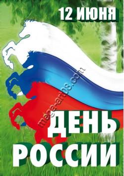 Плакат к 12 июня День России ПЛ-6
