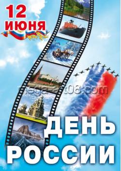 Плакат к 12 июня День России ПЛ-26