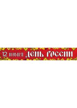 Баннер на 12 июня День России БГ-44