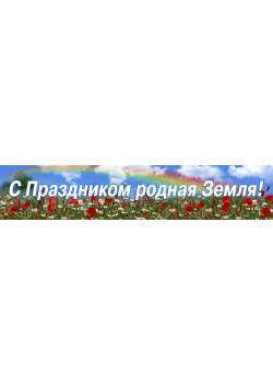 Баннер на 12 июня День России БГ-50