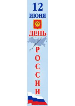 Баннер вертикальный на 12 июня БВ-3