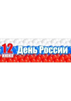 Билборд к 12 июня День России ББ-8