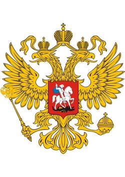 """Наклейка """"Герб России"""" НК-213"""