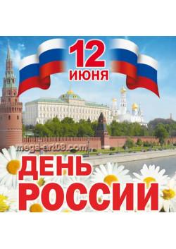 Наклейка к 12 июня НК-10