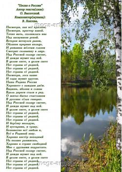 Постер песни о России ПЛ-99
