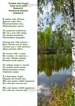 Постер песни о России ПЛ-103