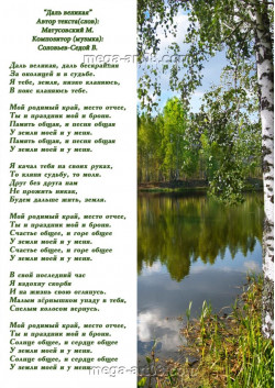 Постер песни о России ПЛ-105